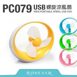 Ronever USB螺旋涼風扇^(PC079^)