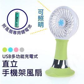 USB多 充電式直立手機架風扇 蘋果綠 可照明 送18650鋰電池