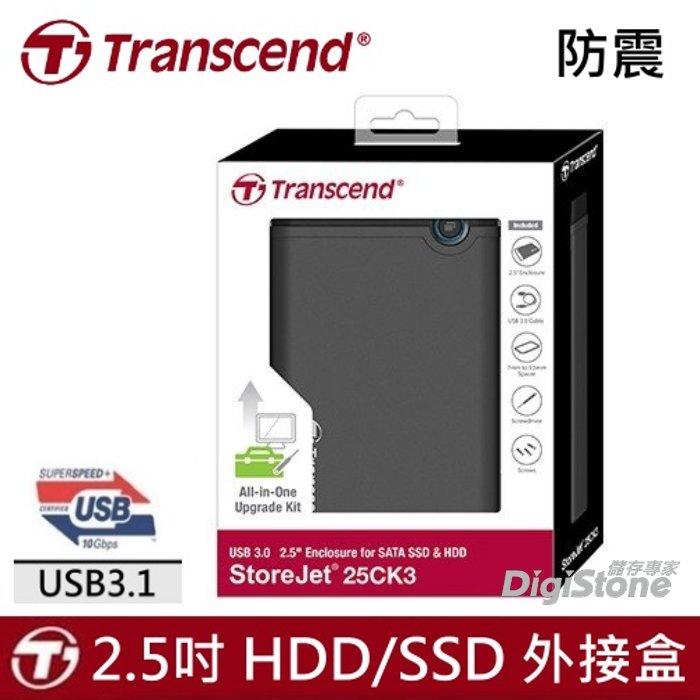 ~加贈3C硬碟收納袋 免 ~創見 2.5吋 SATA3 HDD SSD USB3.0 外接