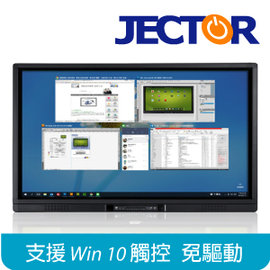 JECTOR^(捷達^)大尺寸智慧觸控顯示器