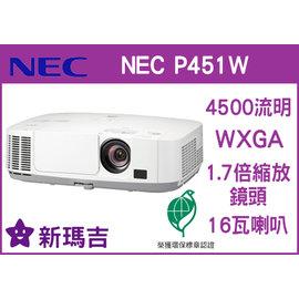 ~新瑪吉~ 恩益禧 NEC P451W 投影機 LCD技術 WXGA 雙HDMI 4500