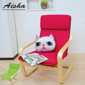躺椅 搖椅 搖搖休閒椅 完美曲線遙遙休閒椅  買一送一 DIY ^(兩色^)R4愛莎家居