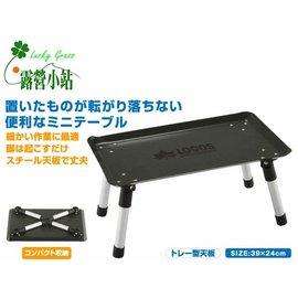 大林小草~【73189002】logos 鐵金剛迷你桌、金鋼桌、小桌