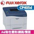 FujiXerox DocuPrint CP405d 彩色雷射印表機