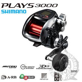 ◎百有釣具◎SHIMANO PLAYS 3000 電動丸 電動捲線器 (03620 9)  最大上卷力50公斤 16年新版