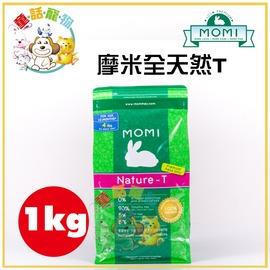 美國 Momi摩米營養全T 1公斤裝