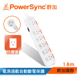 ~群加 PowerSync~3P6插5開安全防塵延長線  1.8M ^(PW~EDA561