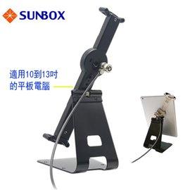 SUNBOX 平板電腦立架防盜鎖 ^(TL~902^)