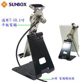 SUNBOX 平板電腦立架防盜鎖 ^(TL~901^)