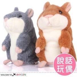 毛絨公仔錄音會學人說話的老鼠 倉鼠 玩偶【HH婦幼館】