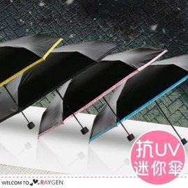 防紫外線黑膠遮陽傘 迷你輕巧口袋傘【HH婦幼館】