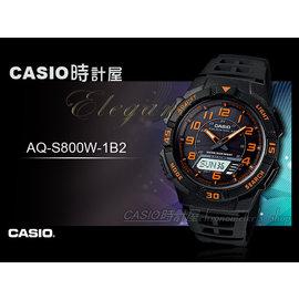 CASIO 時計屋 卡西歐手錶 AQ~S800W~1B2 雙顯錶 橡膠錶帶 太陽能 LED