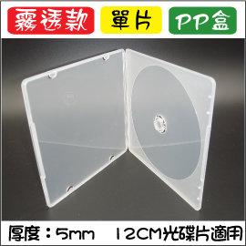 ~臺灣 ~單片款5mm PP 霧透CD盒 DVD盒 光碟盒 CD殼 50個