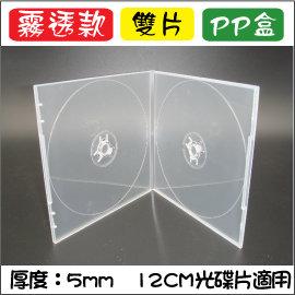 ~臺灣 ~雙片款5mm PP 霧透CD盒 DVD盒 光碟盒 CD殼 200個^(一箱^)