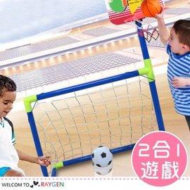 兒童足球門+籃框二合一遊戲 親子同樂【HH婦幼館】
