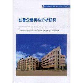 社會企業特性分析研究(M312)