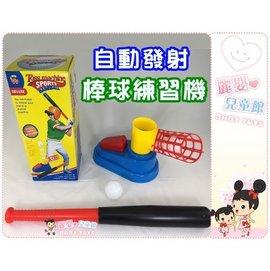 麗嬰兒童玩具館~自動發射的棒球打擊練習機--棒球丟丟樂.親子遊戲機.樂樂棒球比賽練習