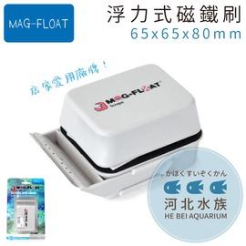 ^~ 河北水族 ^~ MAG~FLOAT ~ 浮力式磁鐵刷(刮刀)65x65x80mm ~