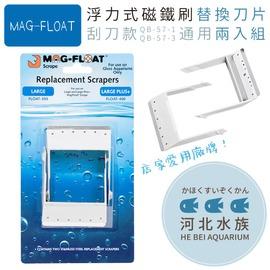 ^~ 河北水族 ^~ MAG~FLOAT ~ 浮力式磁鐵刷~替換刀片~二入 ~ 浮力刷 磁