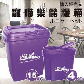 ~GOLD~~下殺↘含 ~寵喵樂~寵物飼料桶 保鮮桶40L 15kg~法拉利紫色