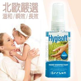 芬蘭Hygisoft科威護膚抗菌乾洗手  自然無香料  60ml