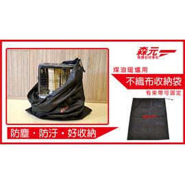 ~森元電機~CORONA 煤油爐.煤油暖爐 收納袋 RX~2214Y.RX~2215Y.B