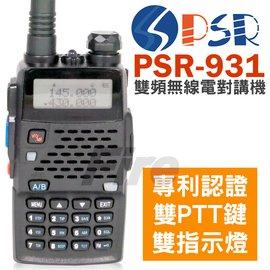PSR-931  雙PPT 雙頻手持式對講機 含雙PPT手持托咪 大全配 雙指示燈 雙段