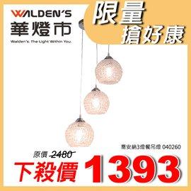 ~華燈市~久保和風3燈餐吊燈 040260  客廳燈,臥室燈,浴室陽台燈,壁燈,水晶燈,吊