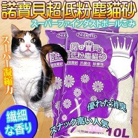 Nobel Pet諾寶貝~超低粉塵細球貓砂^(鳶尾花香^)10L 包