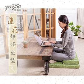 GreySa格蕾莎~蓮花靜修坐墊組~佛堂拜墊|道場蒲團|和室坐墊|禪修打坐