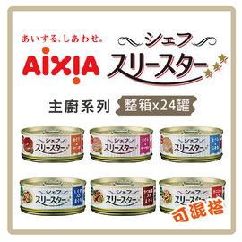 ~力奇~AIXIA 愛喜雅~主廚貓罐~60g~648元 箱~鰹魚、鮭魚缺貨、口味可混搭~
