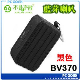 不見不散 BV370 黑 無線藍芽喇叭~pcgoex 軒揚~