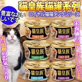 貓皇族~金罐白身鮪魚貓罐系列 口味80g^~24罐