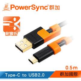 群加 Powersync Type~C To USB 2.0 AM 480Mbps 耐搖擺