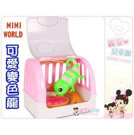 麗嬰兒童玩具館~MIMI WORLD.我的電子寵物-感溫可愛變色泡泡龍.公司貨.變色龍玩偶電子雞