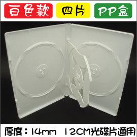 ~臺灣 ~四片款14mm白色PP活頁式CD盒 DVD盒 光碟盒 CD殼 有膜 50個