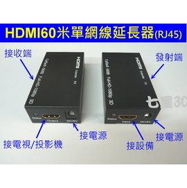 HDMI 延長器 60米 單網線 放大器 轉RJ45 音頻 視頻 1080P
