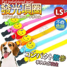 dyy~卡通笑臉寵物發光項圈 XS ^(2kg 狗貓 ^)款式