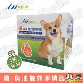 ~IN~PLUS~ 贏 魚油雙效卵磷脂~犬用 ^(1磅^)~開心寵物 購~