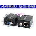 VGA 60米 延長器 VGA轉網絡 RJ45 信號放大器 網線傳輸器 網線轉VGA延長器