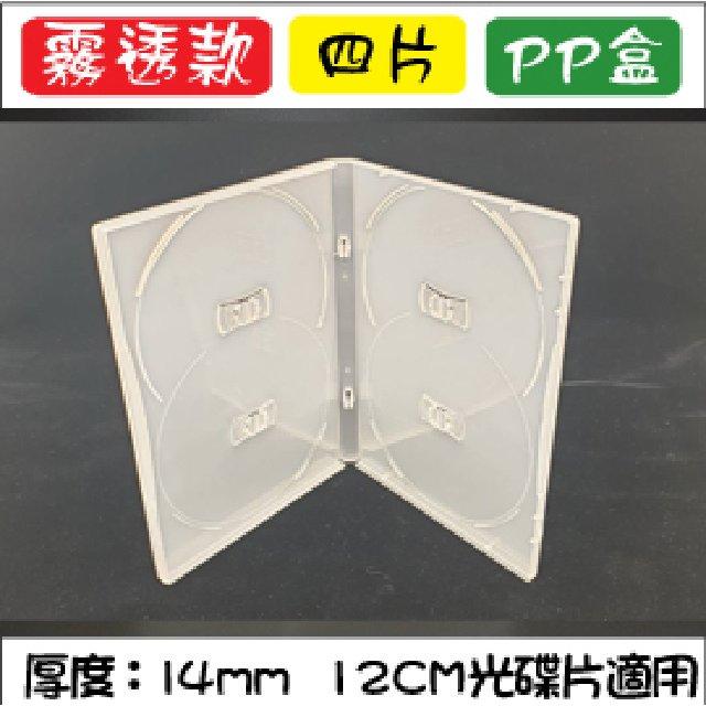 ~臺灣 ~四片裝14mm非活頁式PP高透CD盒 DVD盒 光碟盒 CD殼 有膜 50個