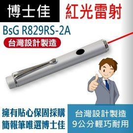 博士佳BSG A829RS~2A紅光雷射筆^(Made in Taiwan^)