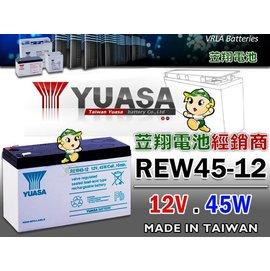 ☼ 台中苙翔電池 ►YUASA 湯淺電池 ^(REW45~12^) NP7~12加強型 U