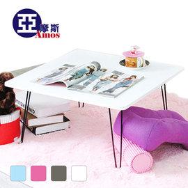 ^( ^) 多彩收納式和室桌 防潑水低甲醛 折疊桌^(白色^) 茶几邊桌 折腳收納桌