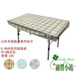 大林小草~【GP-980H-1】山林者 鋁合金蛋捲桌布、適用980H桌子、國旅卡特約店