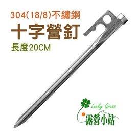大林小草~【25971】OutdoorBase 獨特不鏽鋼十字營釘20cm(1入)