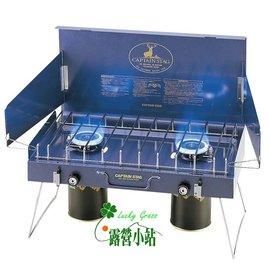 大林小草~【M-8249】CAPTAIN STAG 日本鹿牌雙口爐-藍 日本製 快速爐 高山爐 瓦斯爐-【國旅卡特約店】
