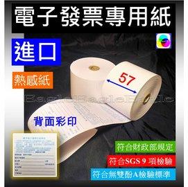 ~ 5 捲~ 57^~80^~12 mm 電子發票 紙 背面彩印一色 符合財政部規定^#E
