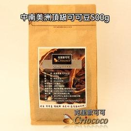 ~可可生豆~  南美洲Criollo~500g 包~1包 組~ 可可原生豆自然發酵 烘烤直