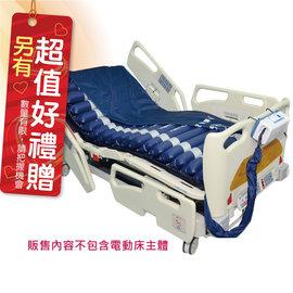 悅發彩鑽 7510 4吋三管交替式減壓氣墊床^(18管^)_A款補助_來電^(店^)